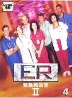 ER緊急救命室 2<セカンド> 4