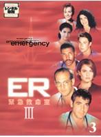 ER緊急救命室 3<サード> 3