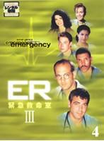 ER緊急救命室 3<サード> 4
