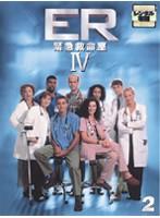 ER緊急救命室 4<フォース> 2
