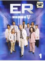 ER緊急救命室 5<フィフス> 1