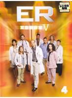 ER緊急救命室 5<フィフス> 4