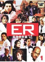 ER緊急救命室 6<シックス> 1