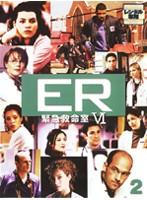 ER緊急救命室 6<シックス> 2