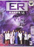 ER緊急救命室 7<セブン> 3