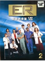 ER緊急救命室 8<エイト> 2
