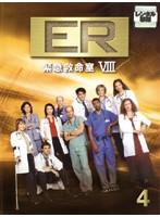 ER緊急救命室 8<エイト> 4