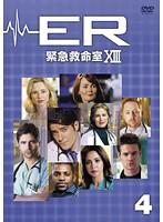 ER緊急救命室 13<サーティーン> Vol.4