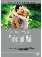 ユー・ガット・メール DVD