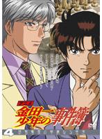 アニメ「金田一少年の事件簿」DVD セレクション Vol.4 (期間限定)