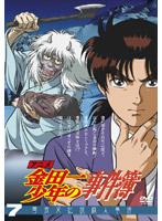 アニメ「金田一少年の事件簿」DVD セレクション Vol.7 (期間限定)