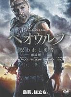 ベオウルフ/呪われし勇者 劇場版 (1枚組 期間限定)