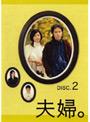 夫婦。 DISC.2