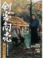 剣客商売 第4シリーズ 3