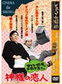 コント55号と水前寺清子の神様の恋人