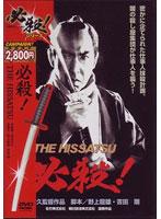 必殺! THE HISSATSU (期間限定)
