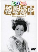 ひばり姫 初夢道中 (期間限定)