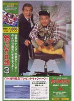 釣りバカ日誌 3 (期間限定)