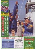 釣りバカ日誌 5 (期間限定)