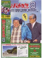 釣りバカ日誌 8 (期間限定)