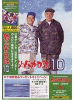 釣りバカ日誌 10 (期間限定)