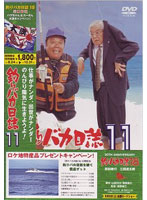 釣りバカ日誌 11 イレブン (期間限定)