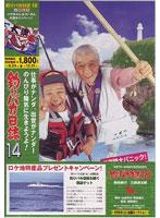 釣りバカ日誌 14 お遍路大パニック! (期間限定)