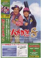 釣りバカ日誌スペシャル (期間限定)