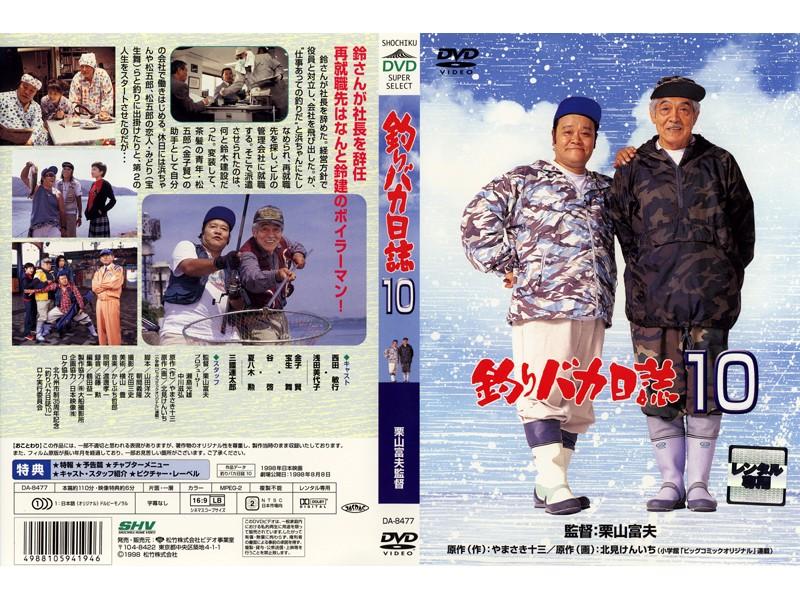 DMM.com [釣りバカ日誌 10] DVD...