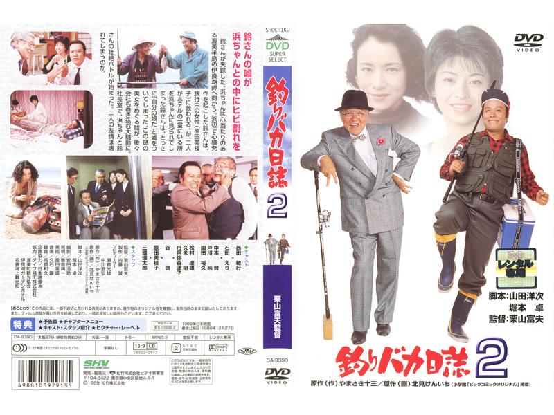 DMM.com [釣りバカ日誌 2] DVDレ...