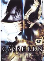 CASSHERNをDMMでレンタル