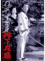 丹下左膳(1952年 映画版)