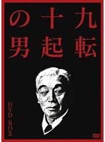 九転十起の男 DVD-BOX <3枚組>