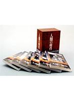 人間の條件 DVD-BOX