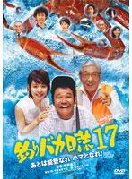 釣りバカ日誌 17 あとは能登なれハマとなれ! (期間限定)