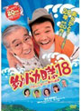 釣りバカ日誌 18 ハマちゃんスーさん瀬戸の約束 (期間限定)
