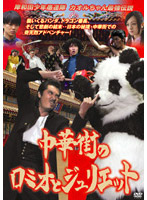 岸和田少年愚連隊 カオルちゃん最強伝説 中華街のロミオとジュリエット (期間限定)