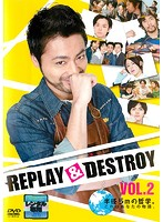 REPLAY&DESTROY VOL.2