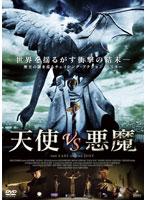 天使VS悪魔~THE LAST OF THE JUST~
