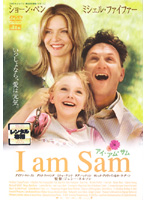 I am Sam アイ・アム・サムをDMMでレンタル
