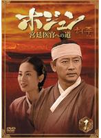 ホジュン 宮廷医官への道 1