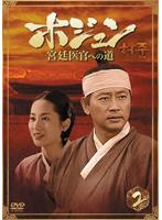 ホジュン 宮廷医官への道 2