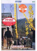 幸福の黄色いハンカチ (HD DVD)