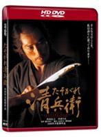 たそがれ清兵衛 (HD DVD)