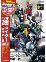 仮面ライダー THE MOVIE VOL.2 (期間限定)