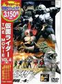 仮面ライダー THE MOVIE VOL.4 (期間限定)