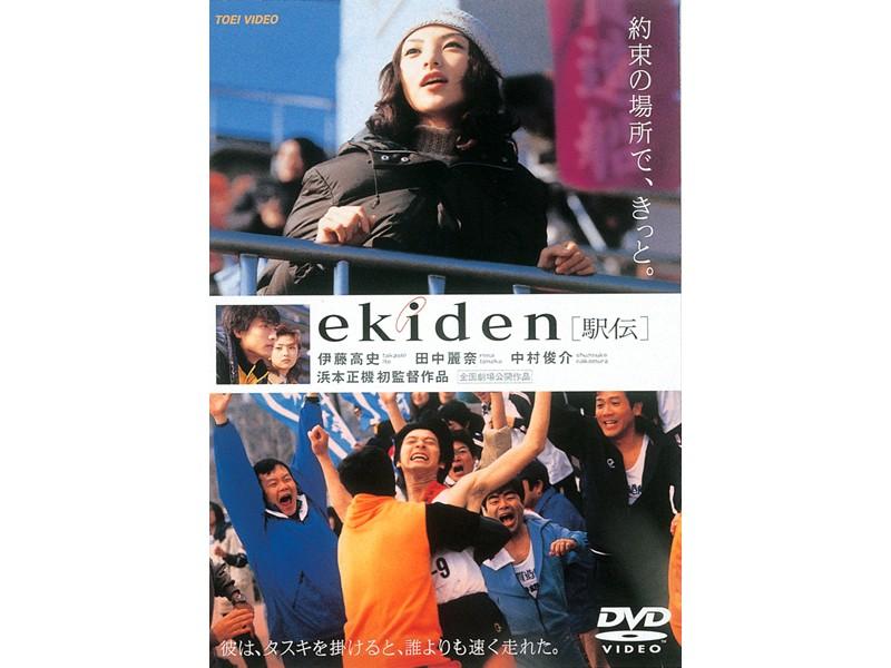 DMM.com [ekiden/駅伝] DVDレン...
