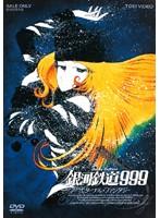 映画『銀河鉄道999-エターナル・ファンタジー-』の感想