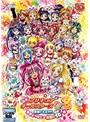映画 プリキュアオールスターズDX 3 未来にとどけ!世界をつなぐ☆虹色の花