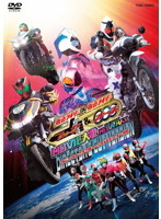 仮面ライダー×仮面ライダー フォーゼ&オーズ MOVIE大戦 MEGA MAX ディレクターズカット版